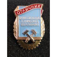 Знак Отличник Профессионально-технического образования СССР ЛМД.  легкий.