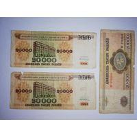 20000 рублей РБ, 1994 года