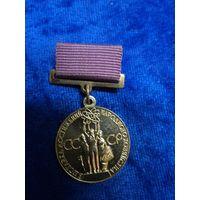 Медаль ВДНХ СССР