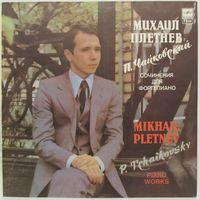 Михаил Плетнёв - П. Чайковский, Сочинения для фортепиано