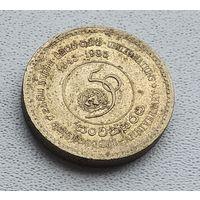 Шри-Ланка 5 рупий, 1995 50 лет ООН 1-3-3