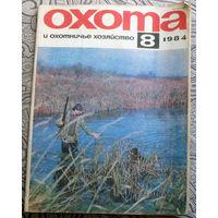 Охота и охотничье хозяйство. номер 8 1984