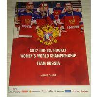 Женский чемпионат мира по хоккею 2017(Россия медиа)