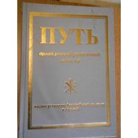 Путь. Орган русской религиозной мысли. Книга 1 (I-VI) Репринтное переиздание 1925 года