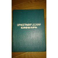 Орфографический словарь для начальных классов  1978 год