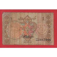 ПАКИСТАН. 1 рупия.  2443844  распродажа