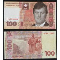 Сувенир - Украина 100 гришок 2005 год (Уруваи) кум Гришка na04 торг заоблачный