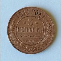 Россия, 3 копейки 1914 года, СПБ, Биткин #227