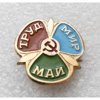 1 Мая. Мир Труд Май #0308-UP12