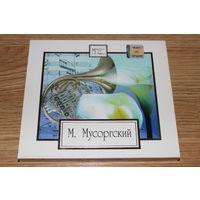 М. Мусоргский Magic classics - CD