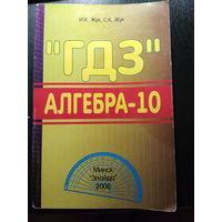 ГДЗ Алгебра-10 (для 12 летней системы)