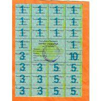 Талоны ( купоны ) на 75 рублей 1991 г., зелено-синий цвет.  С 1 рубля !