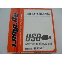 USB Дата-кабель для Sony Ericsson