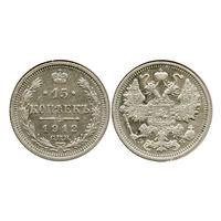 Россия. 15 копеек 1912 г.