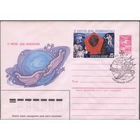 ХМК + СГ. СССР 1985. День космонавтики. Марка 1985г. (#5611). СГ Звездный Городок