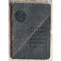 Паспорт СССР. Менск. 1936 г.