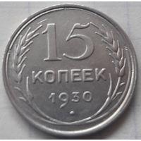 15 копеек 1930 года. (2)