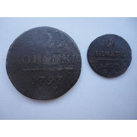 Российская Империя пара монет Павла I. 2 копейки 1797 г. А М и денга 1798 г. Е М