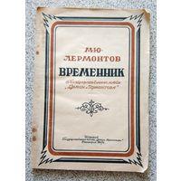 М.Ю. Лермонтов Временник 1947 (редкая)