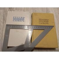 Русско-немецкий и немецко-русский словари