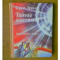 """""""Тайны анатомии"""" (The Magic Anatomy Book) - Кэрол Доннер. Изд. """"Мир"""". 1988г. Рисунки автора."""