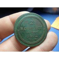 2 копейки 1802 г. Александр 1 кольцевик (2) редкая монета разумный торг