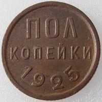 СССР, 1/2 копейки/ полкопейки 1925 года, каталог: Федорин 1