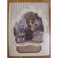 Распродажа книг! Волшебная флейта, 1978. Художник Б. Дехтерев.