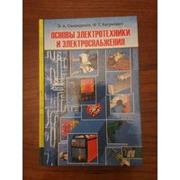 Основы электротехники и электроснабжения.