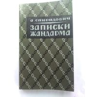 А. Спиридович. Записки жандарма. Репринтное воспроизведение издания 1930 года.