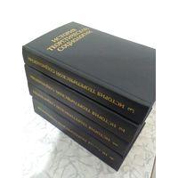 История теоретической социологии в 4 томах.