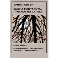 Эрнст Юнгер. Смена гештальта. Прогноз на XXI век