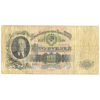 СССР, 100 рублей 1947 года (16 лент) Гв 940322