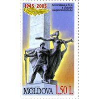 Молдова 2005 г. * Война. 60-я годовщина победы над фашизмом.