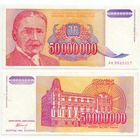 Югославия. 50 000 000 динаров (образца 1993 года, P133)