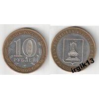 10 рублей 2005 года.Тверская область шт.1.2 Б