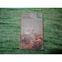 М. Ю. Лермонтов Стихотворения Поэмы Маскарад Герой нашего времени , 1984 год .