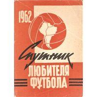 """Календарь-справочник Москва (""""Московская правда"""") 1962"""