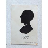 Силуэтный портрет 1969 год размер 9х14 см