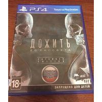 Игра для PS4 -Дожить до рассвета
