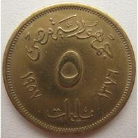 Египет 5 миллим 1957 г.