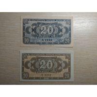 Болгария. 20 лев 1947 и 1950 год. аUNC