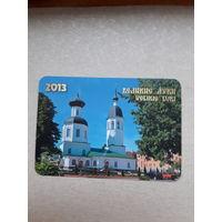 Карманный календарь 2013