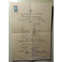 Свидетельство об окончании школы, 1939 г.