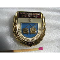 Знак. Общественный контролёр за безопасностью движения