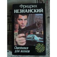 Книги(Ошейник для волков).Серия Марш Турецкого.лот 13