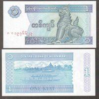 Бирма. 1 кьят. 1996 год. UNC распродажа