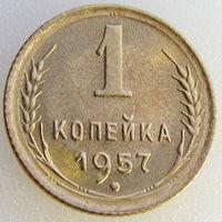 СССР, 1 копейка 1957 года, Y#119