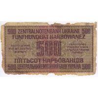 500 карбованцев 1942 г оккупация.. СЕРИЯ 4*385975