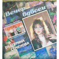 Екатерина СеменоваВечер вдвоем